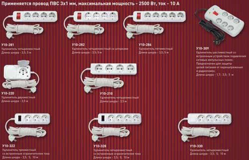 Удлинители на ток 10А
