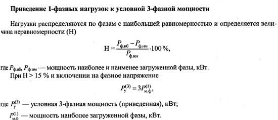 Расчет неравномерности загрузки фаз