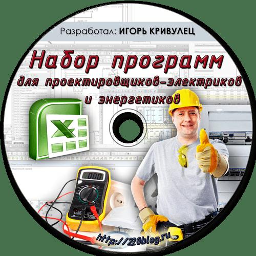 Набор программ для проектировщиков-электриков