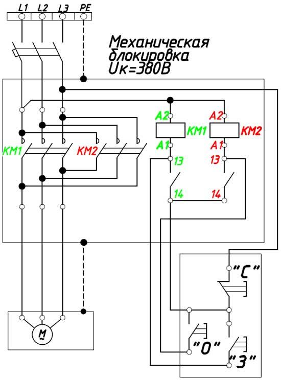 Схема управления нереверсивным пускателем (контактором). Механическая блокировка