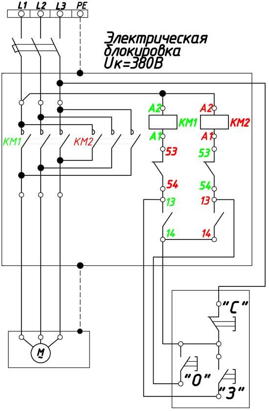 Схема управления нереверсивным пускателем (контактором). Электрическая блокировка