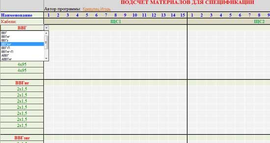 Форма для подсчета материалов для спецификации