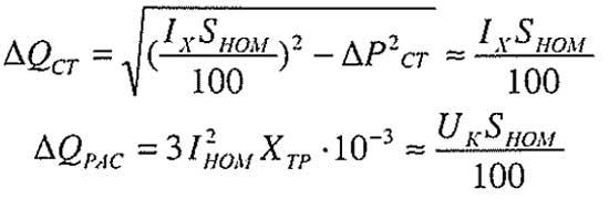 Формулы для расчета потери реактивной мощности