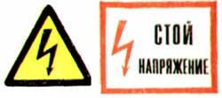 Предупреждающие знаки барьера