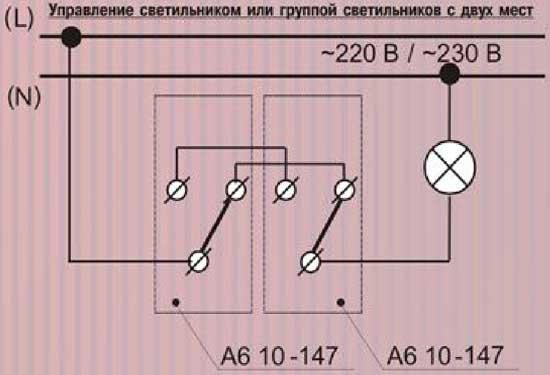 Схема управления освещения из двух мест