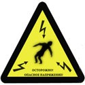 Действие электрического тока на тело человека