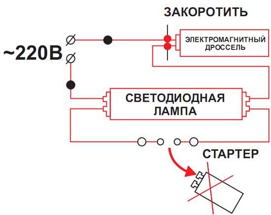 Схема подключения светодиодных трубок Т8 вместо люминесцентных ламп