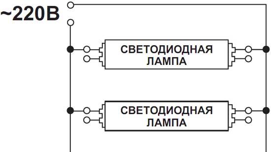 Схема подключения светодиодных трубок Т8