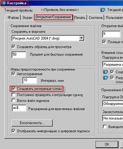 Отключение сохранения резервной копии в AutoCAD