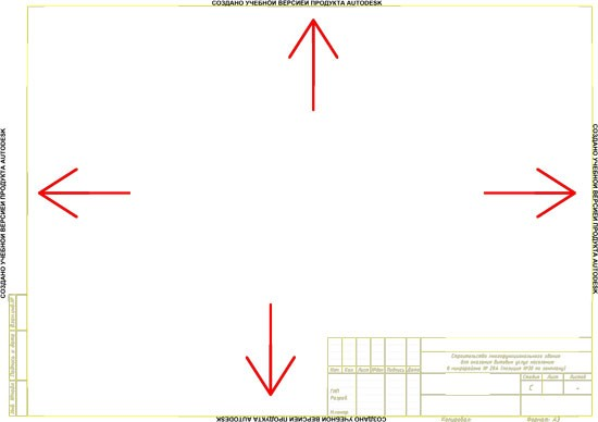 Удаление учебной версии AutoCAD