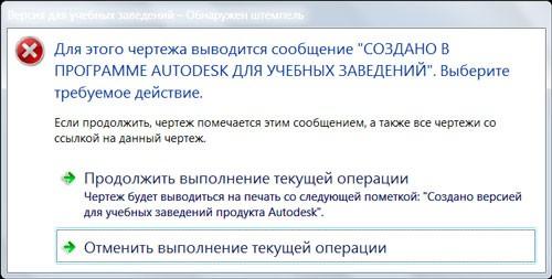 Предупрждение, что файл созда в учебной версии AutoCAD
