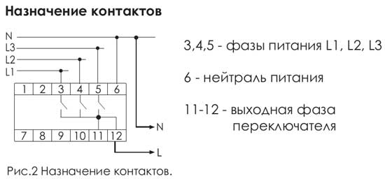 Назначение контактов и схема переключателя фаз PF-431