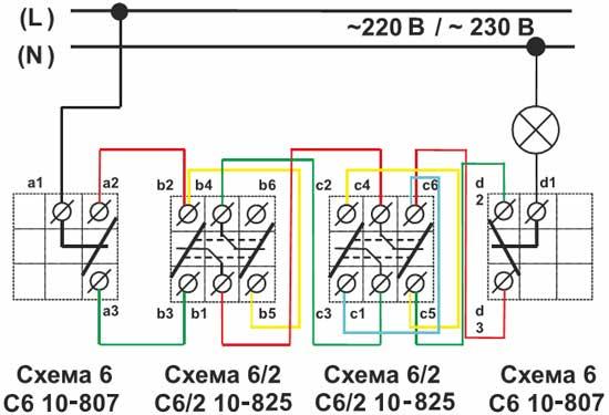 Схема управления светильником или группой светильников из четырех мест с помощью выключателей со схемой 6 и 6/2