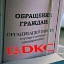 Открытое обращение к компании DKC