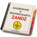 ZANDZ.ru – лучший ресурс по заземлению и молниезащите