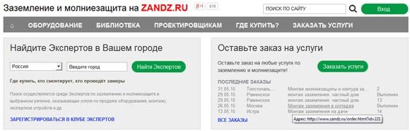 Заземление и молниезащита от ZANDZ.ru