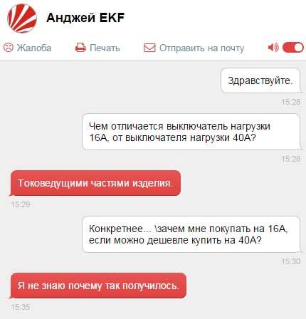 ЕКФ - техподдержка