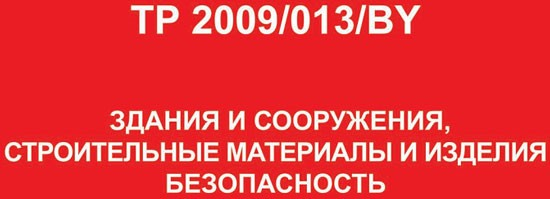 ТР2009/013/BY