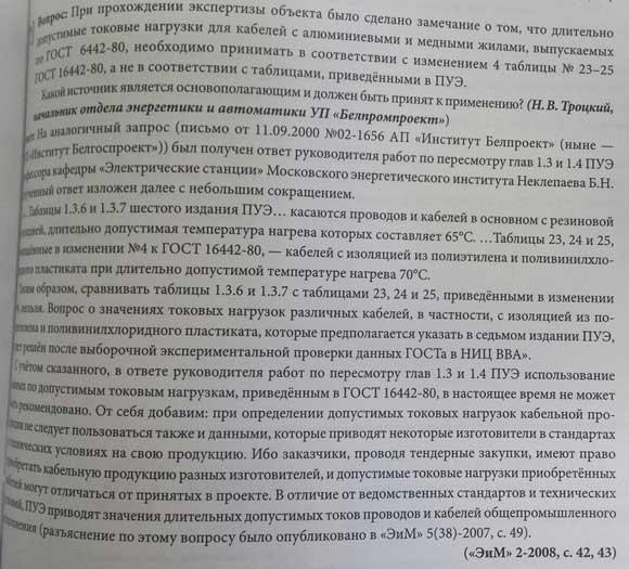 Журнал Энергия и менеджмент №2, 2008