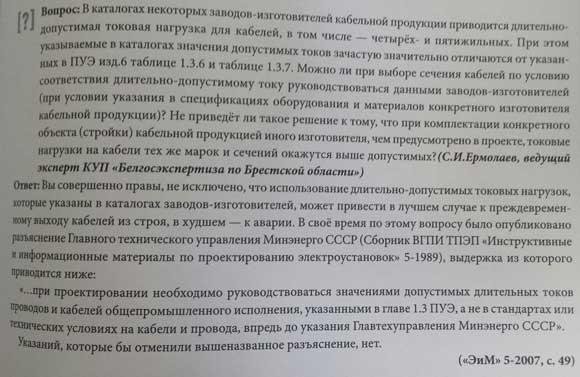 Журнал Энергия и менеджмент №5, 2007