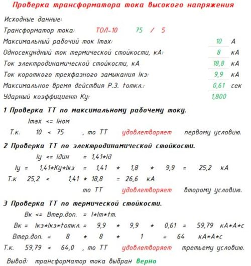 Расчет ТТ 75/5