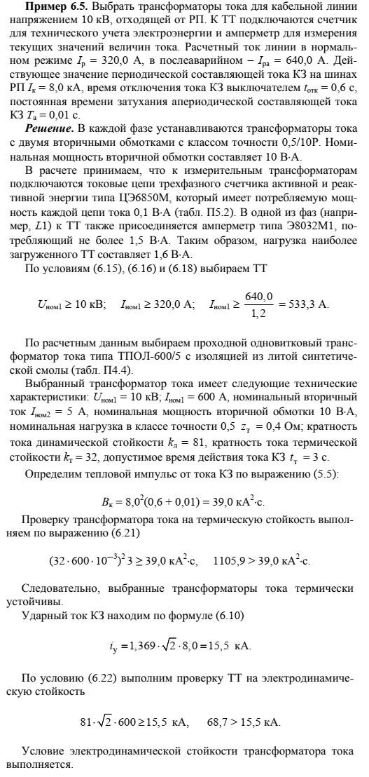 Выбор и проверка ТТ 10кВ