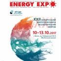 Energy Expo 2017: есть вопросы производителям?