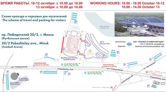 Energy Expo 2017