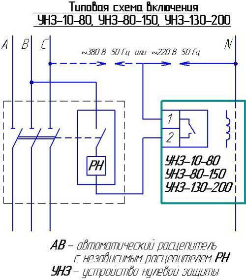 Схема включения УНЗ-10-80, УНЗ-80-150, УНЗ-130-200