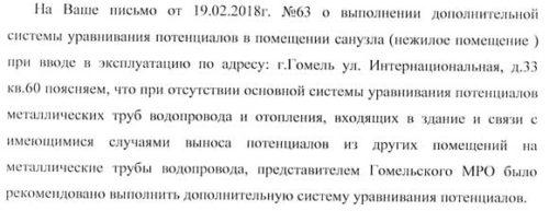 Ответ от энергонадзора по ДСУП в с/у
