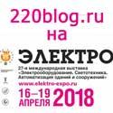Анонс: ЭЛЕКТРО 2018