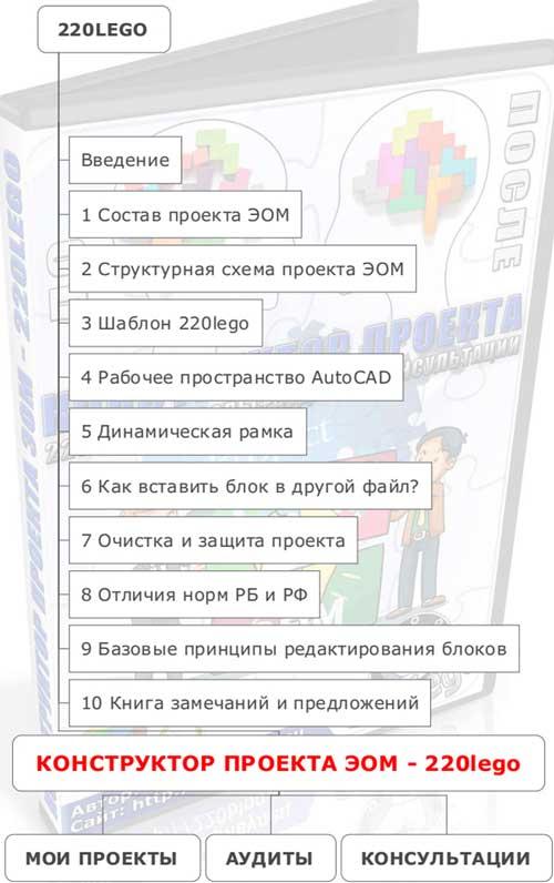 Конструктор проекта ЭОМ