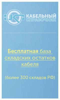Кабельный справочник