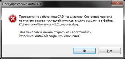 Разрешить AutoCAD сохранить файл