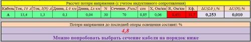 Фрагмент программы для расчета потери напряжения в сети наружного освещения