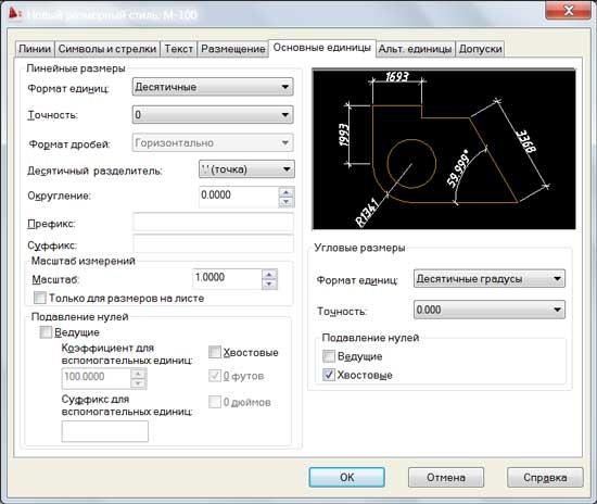 Настройки размерного стиля в AutoCADe