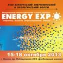 Выставка ENERGY EXPO 2013
