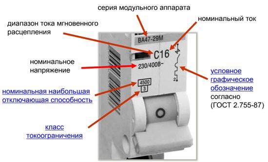 Маркировка автомата по ГОСТ Р 50345-2010