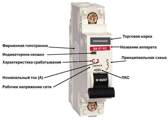 Как читать автоматический выключатель?