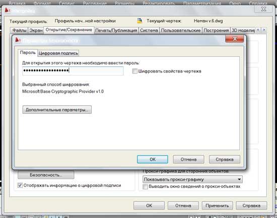 Как установить пароль на файл GWG