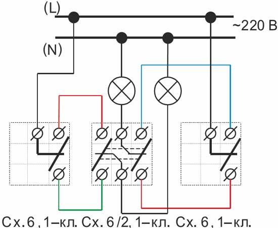 Схема подключения выключателей на два направления со схемами 6 и 6/2