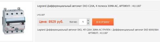 Legrand Дифференциальный автомат DX3 C20А, 4 полюса 30MA-AC