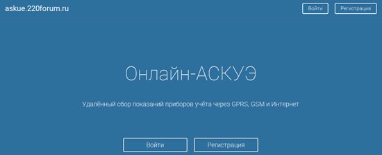 Онлайн-АСКУЭ