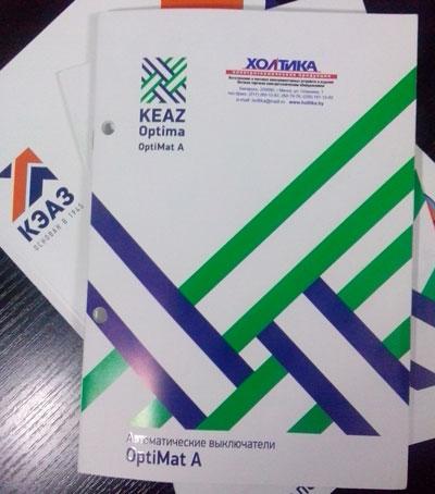 Каталоги КЭАЗ с выставки Expo 2015