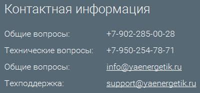 Контакты Онлайн-АСКУЭ