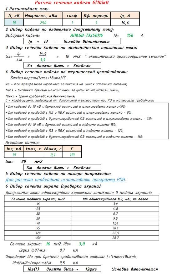 Программа для расчета сечения кабеля 6(10)кВ