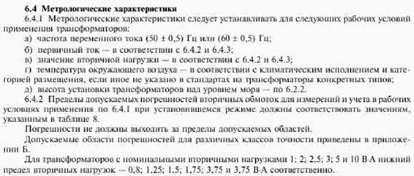 ГОСТ 7746-2001 - метрологические характеристики