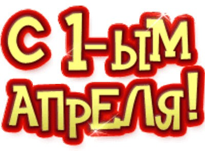 С 1 апреля))