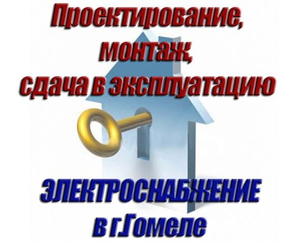 Проектирование в Гомеле под ключ