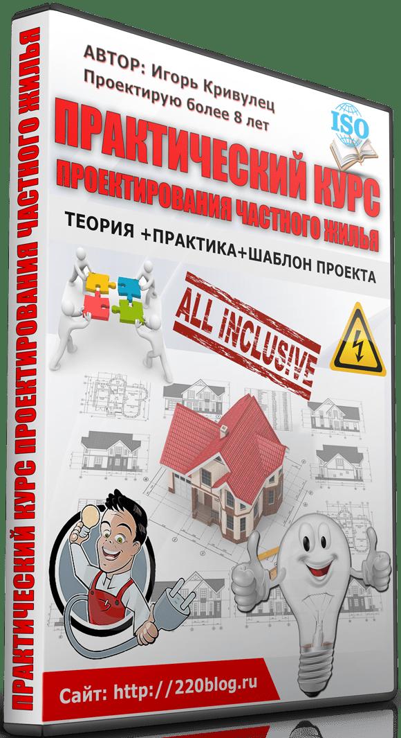 Практический курс проектирования частного жилья «All Inclusive»